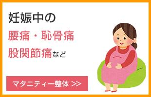 妊娠中の腰痛・恥骨痛・股関節痛はマタニティー整体