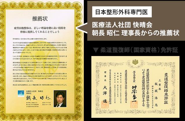 日本整形外科専門医、医療法人社団 快晴会 朝長 昭仁 理事長からの推薦状