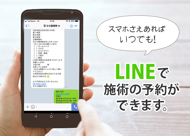 LINEで施術予約ができます。
